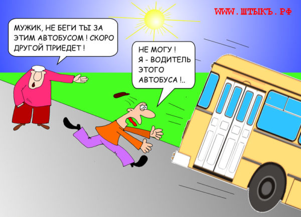 Старые анекдоты, добрые шутки и юмор с картинками: Общественный транспорт