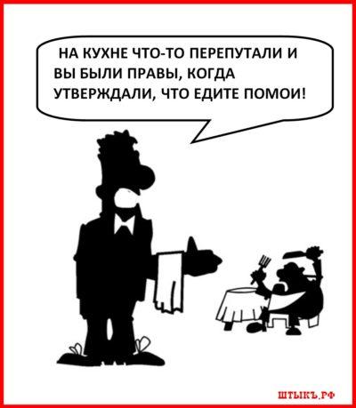 Юмор, короткие анекдоты, смешные карикатуры: Официант и посетитель