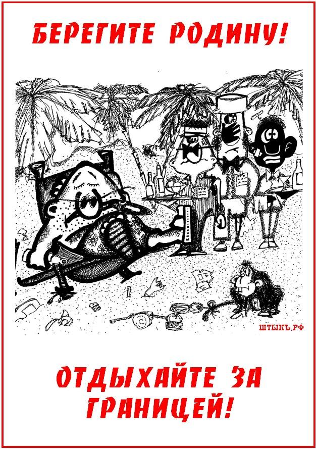 Россияне за границей карикатура