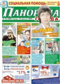 Рязанская газетенка