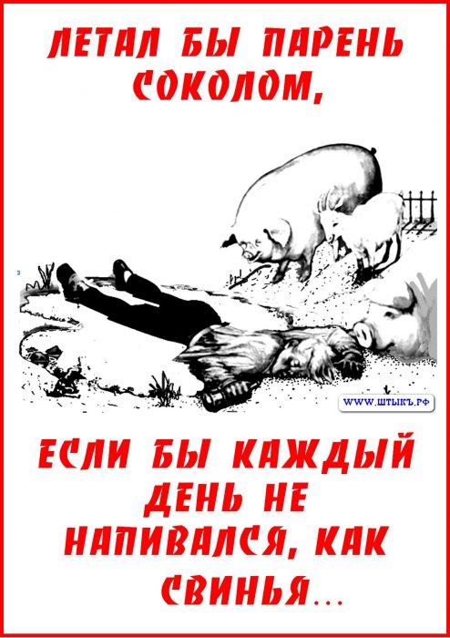 Карикатура афоризм о вреде алкоголя