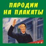 Пародии на плакаты СССР