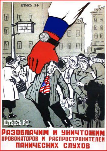 Пародия на советский плакат о врагах