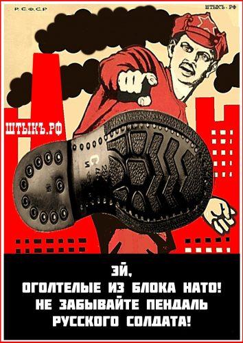 Пародия на советский плакат: про НАТО