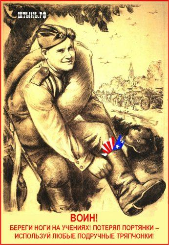 Пародия на советский плакат про войну