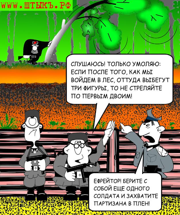 Юмор, анекдоты, шутки с рисунками про войну: Партизан и немцы