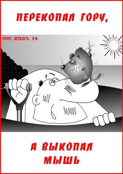 Веселые пословицы и поговорки в карикатурах о труде