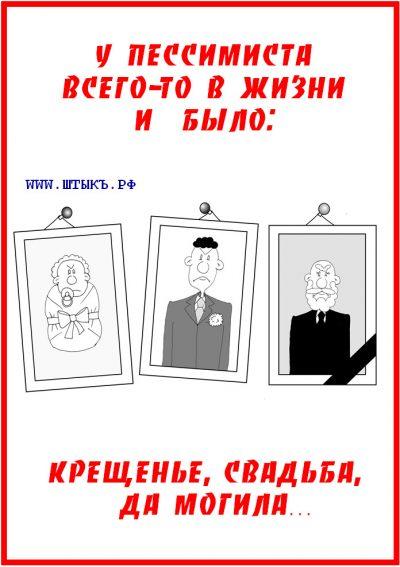 Крылатое выражение в карикатурах: Крещенье, свадьба да могила...