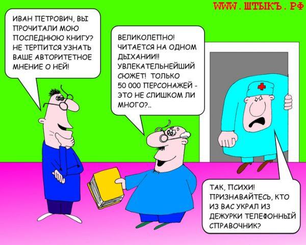 Юмор, приколы, шутки, смешные карикатуры: Писатели в психбольнице