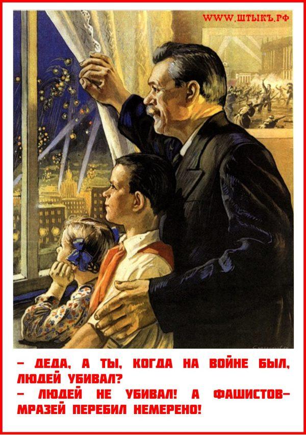 Анекдот с советским плакатом о ветеране и фашистах
