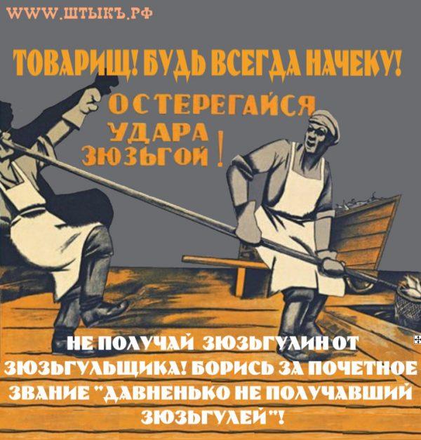 Прикольная карикатура на плакат о зюзгюлине