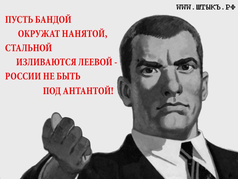 Пародия на советский плакат