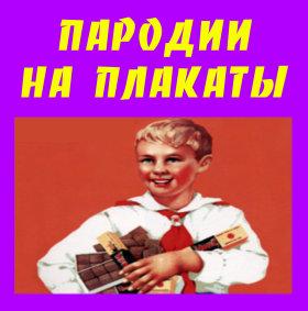 Смешные пародии на плакаты СССР