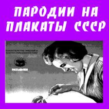 Плакаты СССР, картинки