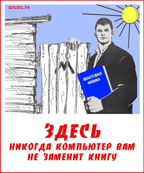 plakaty_sssr_computer