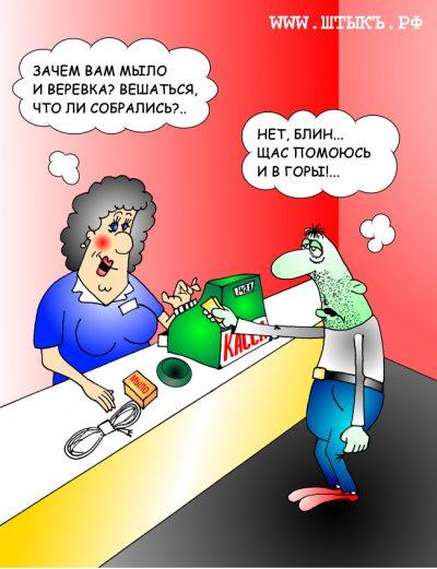 Очень смешные приколы, юмор, анекдоты. карикатуры про плохое настроение