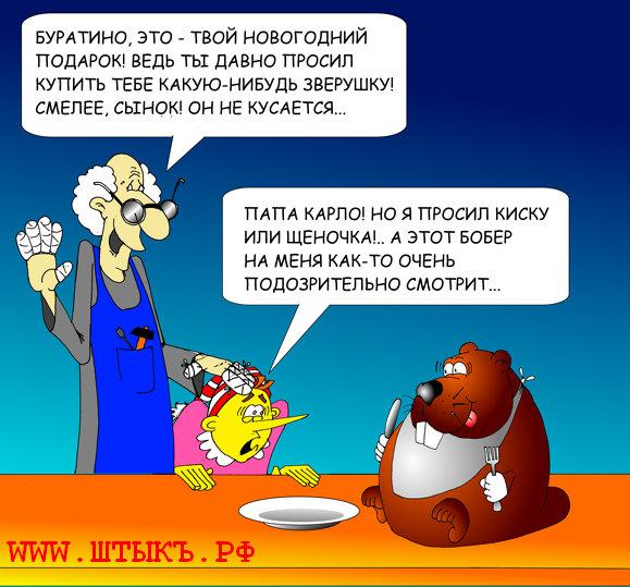 Юмор, шутки, прикольные карикатуры : буратино и его подарок