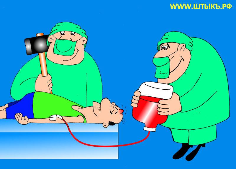 Подбавить крови паралитику
