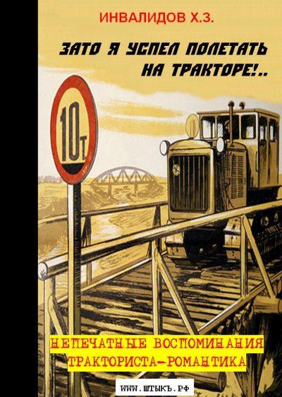Веселая карикатура про трактористов