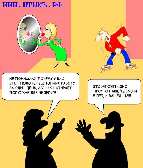 Самые смешные до слез анекдоты с картинками о любви: Полотер и девушка