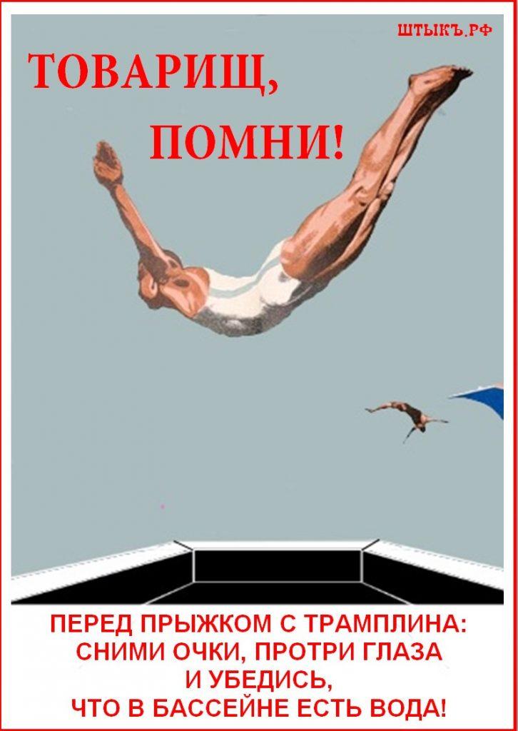 Веселая карикатура на плакат СССР