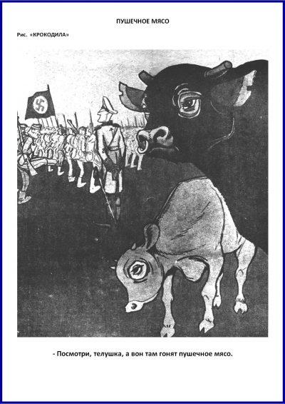 Карикатура на бандеровцев