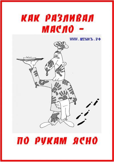 Пословицы, шутки, приколы, карикатуры про поваров