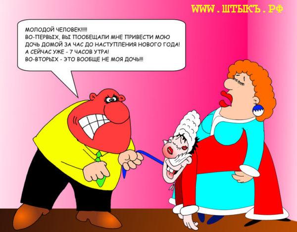 Лучшие анекдоты интернета, шутки, юмор, смешные рисунки: О любви