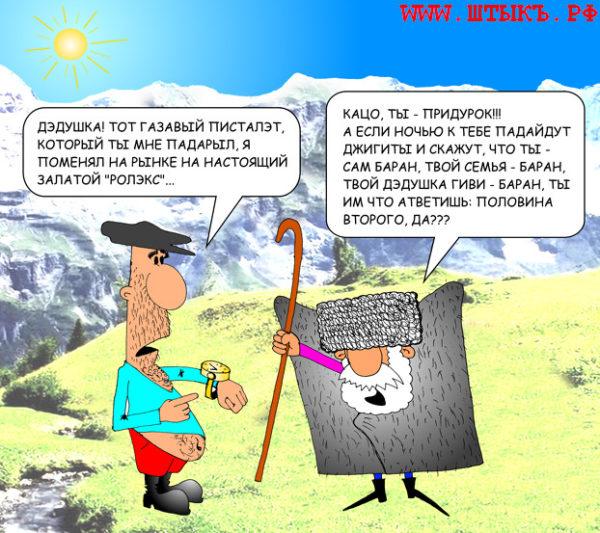 Кавказские анекдоты, шутки, приколы с рисунками: Настоящий Rolex из Китая