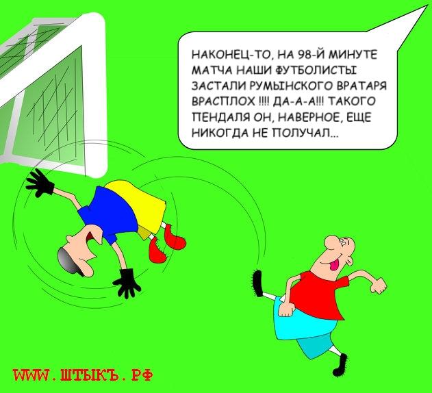 Шутки, юмор, карикатуры, прикольные анекдоты про российский футбол