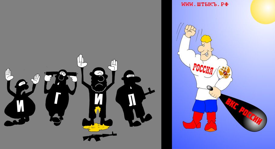Карикатура про ВКС и террористов