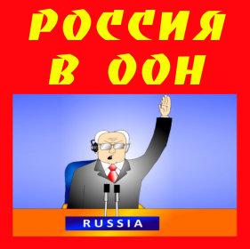 Политическая карикатура и сатира