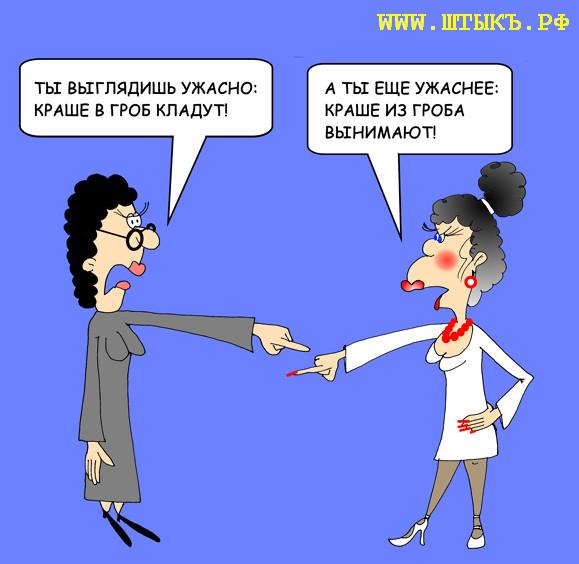 Веселые анекдоты в прикольных карикатурах