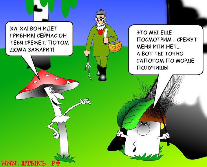 Ежом, открытки про грибы прикольные