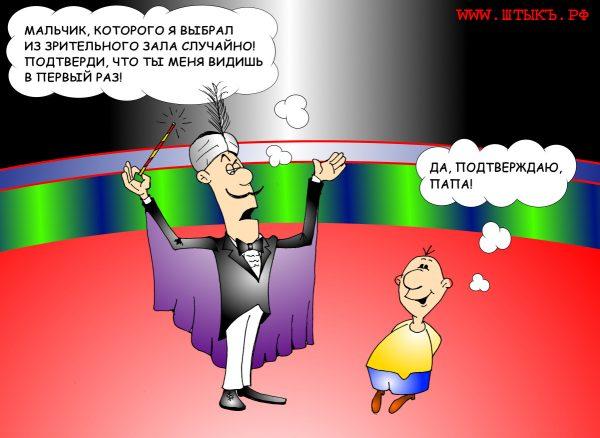Анекдоты, шутки, юмор, приколы в карикатурах: Секреты фокусников