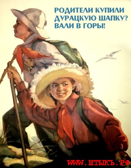 Смешная карикатура на плакат СССР