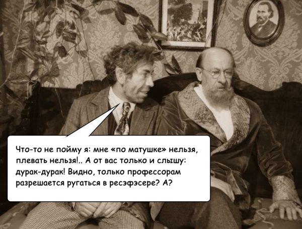 Шариков и профессор