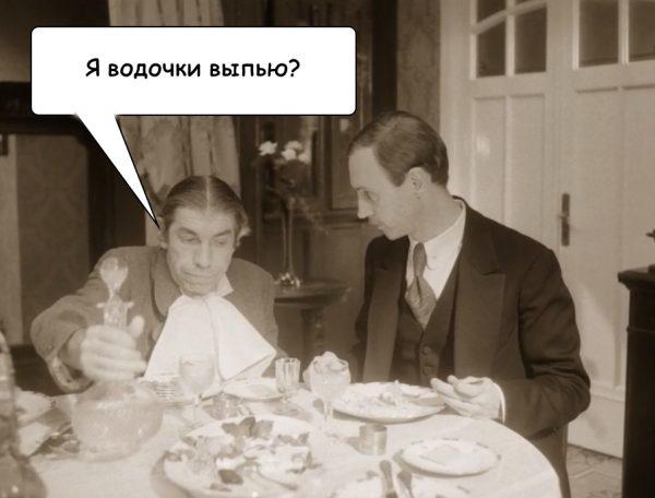 Шариков и водочка