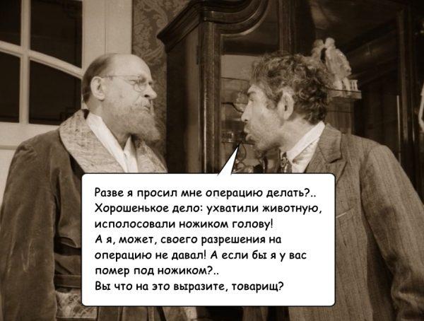 Шариков после операции