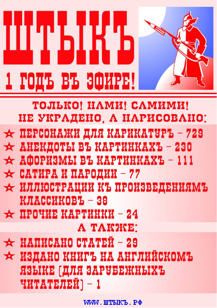 Штыку- год