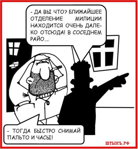 Шутки, юмор, прикольные картинки: Преступник и прохожий