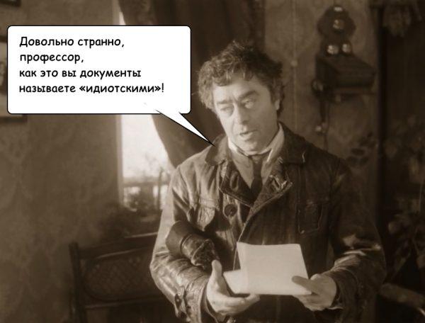 Швондер и покровители в ЦК