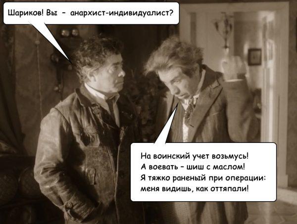 Швондер промывает мозги Шарикову