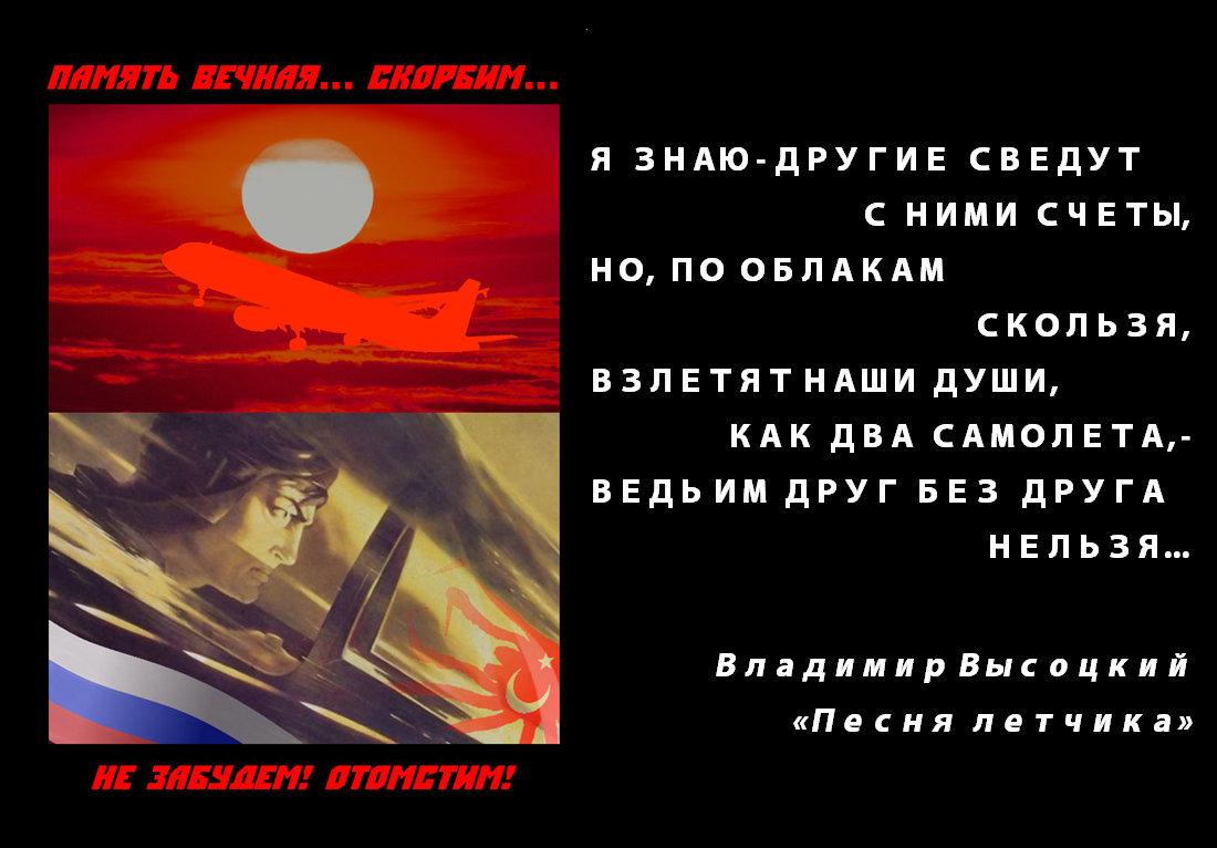 Скорбим о погибших россиянах