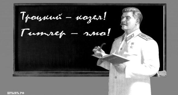 Анекдоты, приколы, юмор, смешные рисунки: Сталин в школе