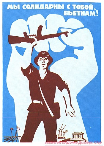 Плакат СССР о солидарности