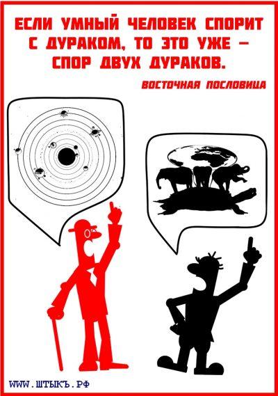 Смешной афоризм карикатура про дураков