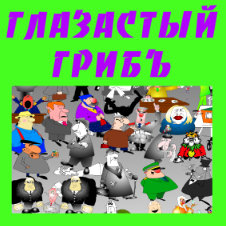 Карикатуры и сатира на коррупцию