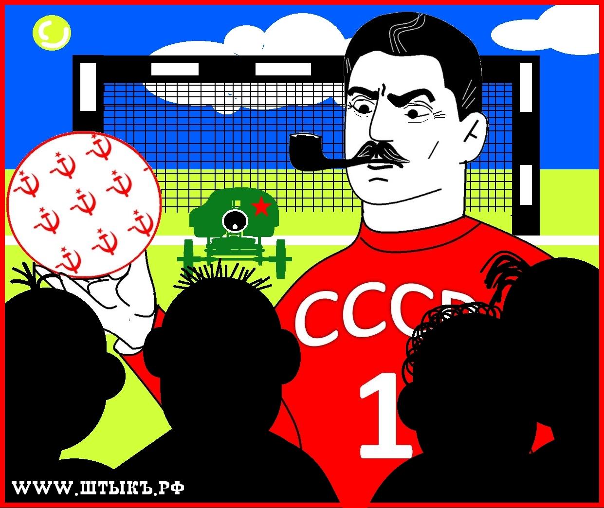 Сталин на футболе