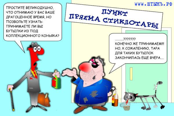 """""""Ржачные"""" анекдоты, прикольные карикатуры: Интеллигент сдает бутылки"""